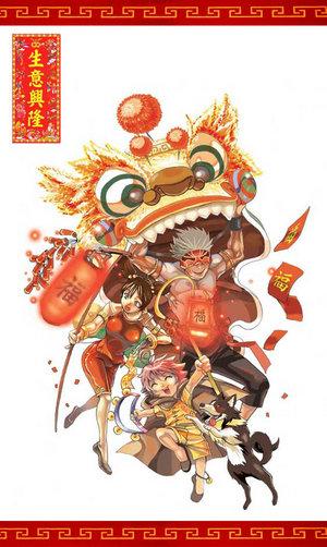 Gong Xi FaCay2