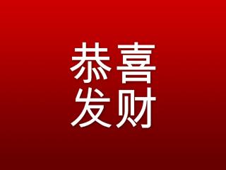 Gong Xi FaCay